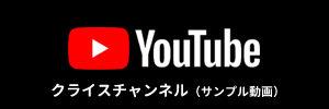 クライスチャンネル(YouTube)